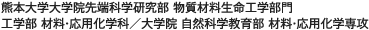 熊本大学大学院先端科学研究部 物質材料生命工学部門 工学部 材料・応用化学科/大学院 自然科学教育部 材料・応用化学専攻