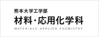熊本大学工学部 材料・応用化学科